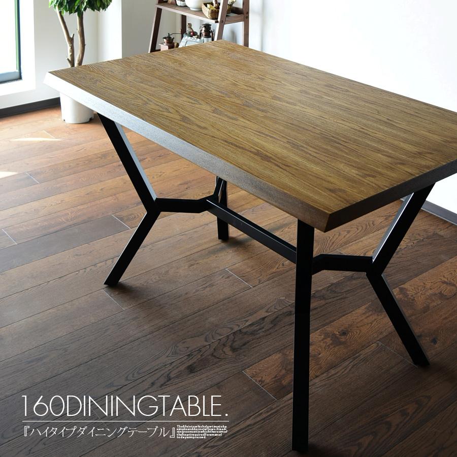 【クーポン配布中】ダイニングテーブル テーブル 幅160 4人掛け用 ダイニングテーブル単品 食卓 ハイタイプ アイアン ブルックリン 木製 シンプル ダイニングテーブル モダン カフェスタイル スタイリッシュ