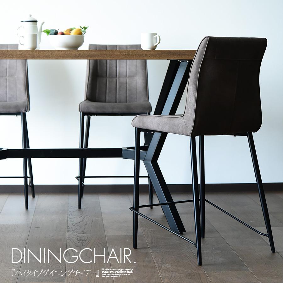 【クーポン配布中】ダイニングチェアー チェア 椅子 椅子のみ 食卓椅子 カウンターチェアー ダイニングチェアー単品 食卓 ハイタイプ アイアン ブルックリン 木製 シンプル モダン カフェスタイル スタイリッシュ