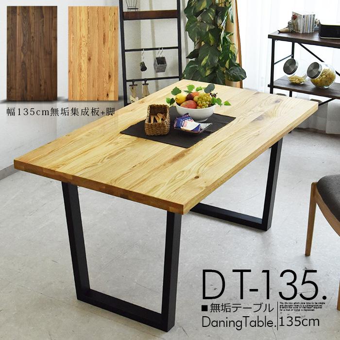 【送料無料】 ダイニングテーブル 幅135cm 無垢テーブル ウォールナット オーク 食卓テーブル 無垢板 脚付き エコ家具 木製 4人用サイズ テーブル 丈夫 高級