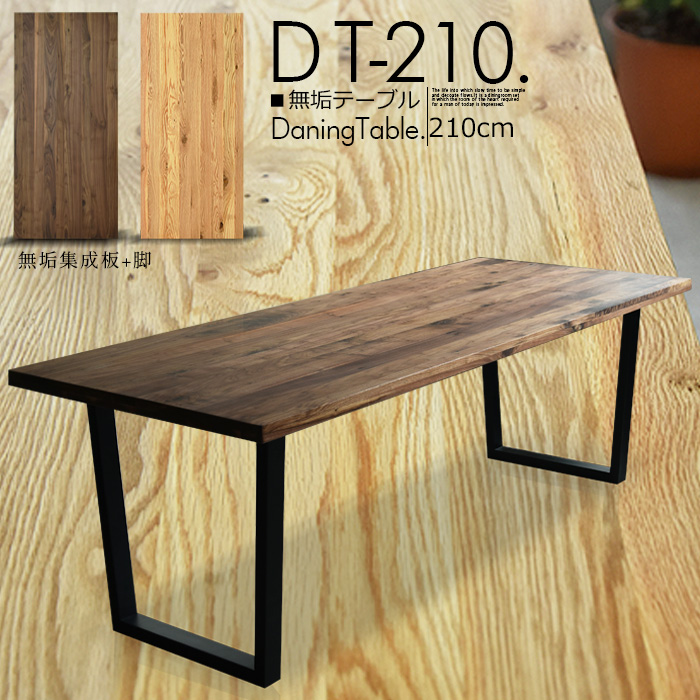 【送料無料】 ダイニングテーブル 幅210cm 無垢テーブル ウォールナット オーク 食卓テーブル 無垢板 脚付き エコ家具 木製 4人用サイズ テーブル 丈夫 高級