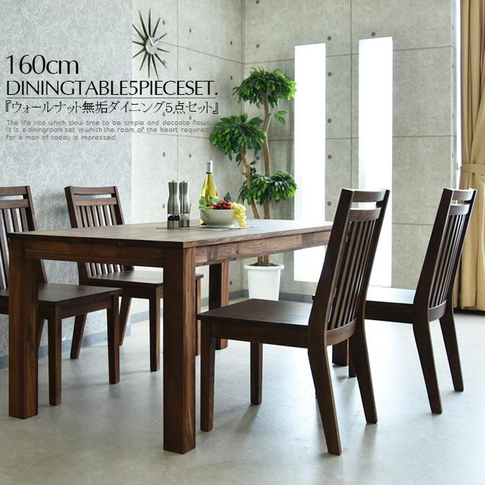 【送料無料】160cm 無垢 ワイド ダイニングテーブル ダイニングテーブルセット ダイニングテーブル 4人掛け ダイニングテーブル4点セット