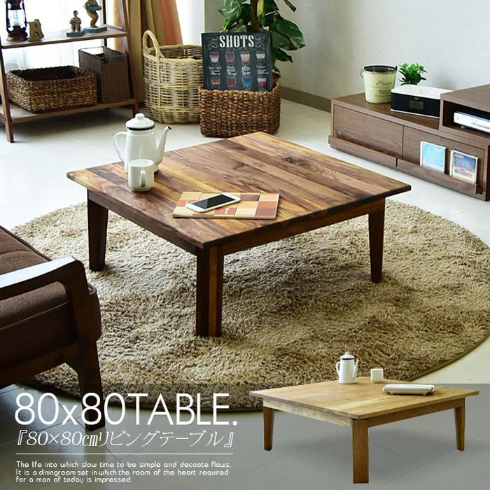 【送料無料】80cm テーブル センターテーブル リビングテーブル 座卓 四角 折脚 高級 無垢 ブラウン ナチュラル シンプル モダン コンパクト
