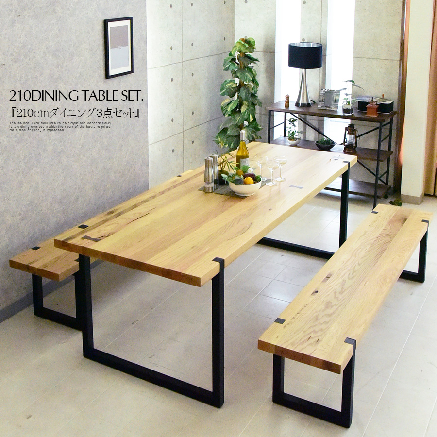 【クーポン配布中】ダイニング3点セット ダイニングテーブル 幅210cm 無垢テーブル オーク 食卓テーブル 無垢板 脚付き 木製 6人用 8人用 サイズ テーブル 丈夫 高級