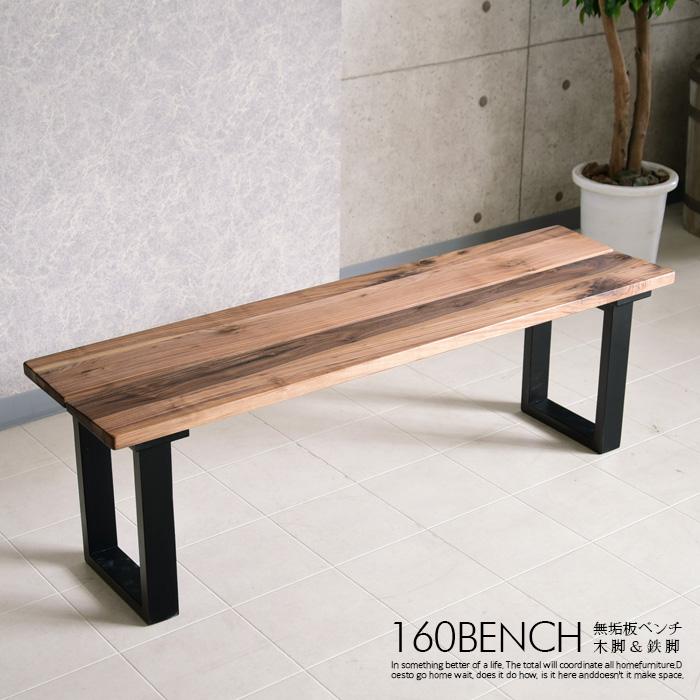 【送料無料】ベンチ ダイニングベンチ 幅160cm 無垢 木製 ウォールナット オーク オイル塗装仕上げ 長椅子 3人掛け チェアー