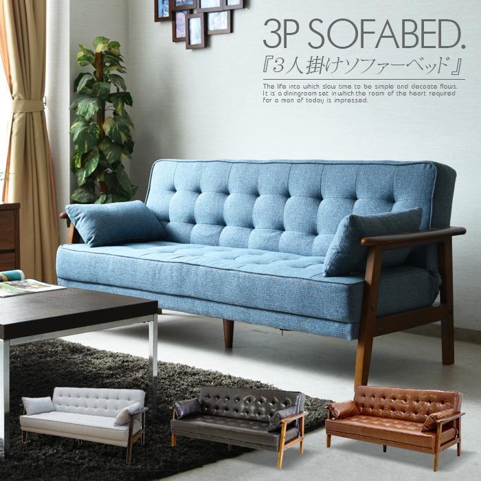 【送料無料】ソファーベッド ソファー ベッド 3人掛け シングルサイズ 布張り 合皮 3Pソファー チェアー フロアソファー シンプル アンティーク リビングソファー