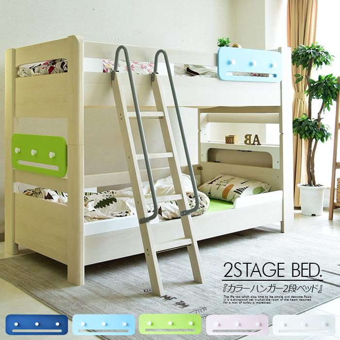 【クーポン配布中】二段ベッド コンパクト ハンガー 木製 耐震ジョイント ベッド 子供部屋 ホワイト ナチュラル シングル すのこベッド オシャレ シンプル 分割可能