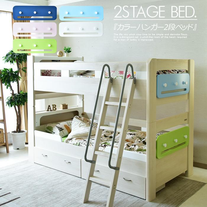 【送料無料】二段ベッド コンパクト 引き出し ハンガー 木製 耐震ジョイント ベッド 子供部屋 ナチュラル シングル すのこベッド オシャレ シンプル 分割可能