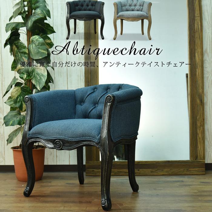 【クーポン配布中】チェアー アンティークテイスト ヨーロッパテイスト 1Pソファー ダイニングチェアー リビングチェアー ラウンジチェアー 椅子
