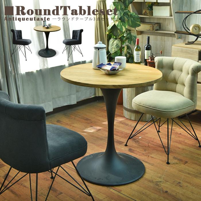 【クーポン配布中】ラウンドテーブルセット ダイニングテーブルセット 3点セット 2人掛け 2人用 木製 アイアン製 ダイニングチェアー リビングチェアー 幅70 丸テーブル