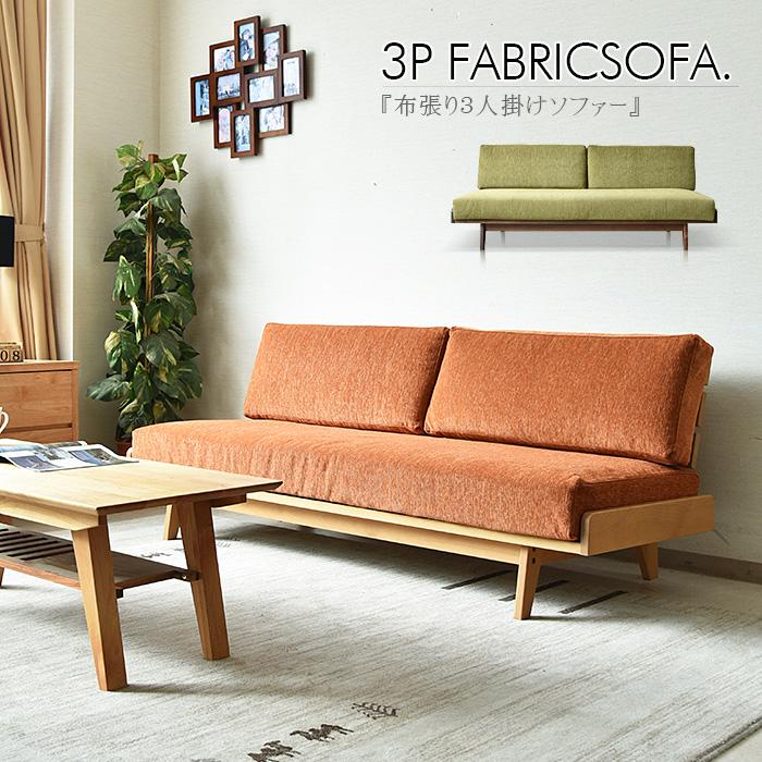 【送料無料】ソファー 布張り 3人掛け リビング シンプル ファブリック 木フレーム クッション 北欧 木製 無垢 3Pソファー