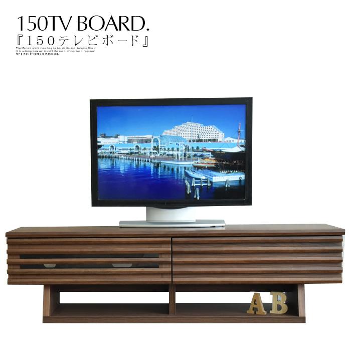 【送料無料】テレビ台 テレビボード 幅150 木製 完成品 ウォールナット リビングボード ローボード リビング収納 収納家具 ブラウン 引き出し 脚付き