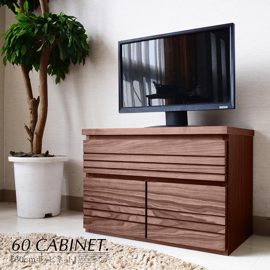 【送料無料】 テレビボード 幅60cm TVボードキャビネット テレビ台 リビング リビングボード ローボード TV台 AVボード AV収納 家具通販