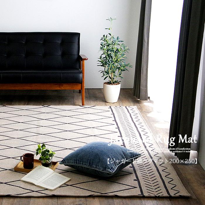 【クーポン配布中】ラグマット おしゃれ 北欧 200×250 厚手 夏用 冬用 オールシーズン 2.5畳 滑り止め付き ネイビー ベージュ 正方形 ジャガード織 じゅうたん 絨毯
