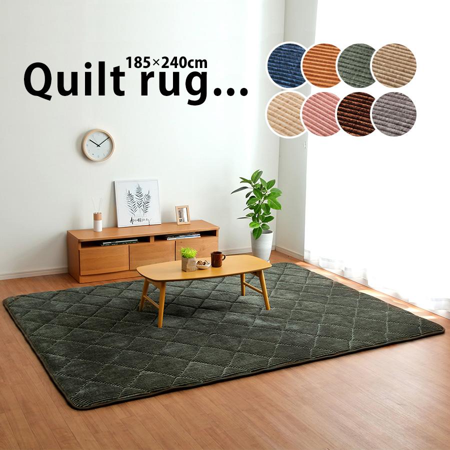 【クーポン配布中】ラグマット おしゃれ 185×240 ネイビー レッド オレンジ ベージュ 3畳 コーデュロイ 極厚 厚い 床暖房対応 カーペット 絨毯