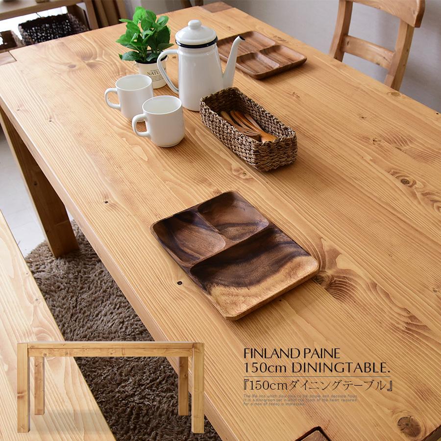 【クーポン配布中】150cm ダイニングテーブル ダイニングテーブル 食卓 4人掛け用テーブル シンプル モダン 北欧 大川市