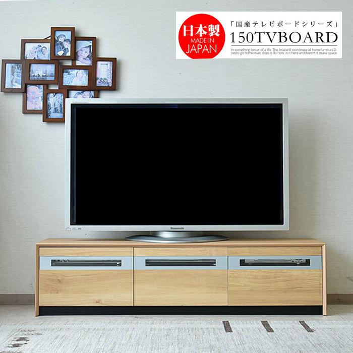 【送料無料】 テレビボード 幅150 TVボード ロータイプ ローボード リビング リビングボード 大容量 TV台 テレビ台 完成品 国産 大川家具