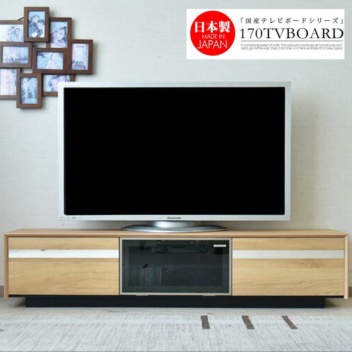 【送料無料】 テレビボード 幅170 TVボード ロータイプ ローボード リビング リビングボード 大容量 TV台 テレビ台 完成品 国産 大川家具