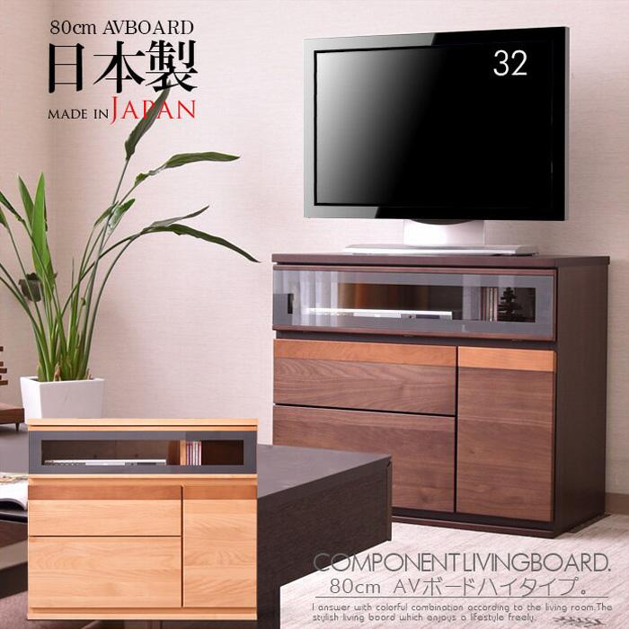 【送料無料】 国産 テレビボード テレビ台 80cm TV サイドボード リビング リビングボード 大型 ハイタイプ TV台 AVボード AV収納 家具通販
