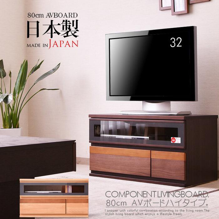 【送料無料】 国産 テレビボード テレビ台 80cm TV サイドボード リビング リビングボード 大型 ロータイプ TV台 AVボード AV収納 家具通販