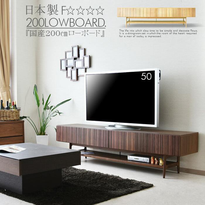 【送料無料】 日本製 テレビボード 幅200cm TVボード ウォールナット オーク 無垢 テレビ台 リビング リビングボード 大型 ロータイプ TV台 AVボード AV収納