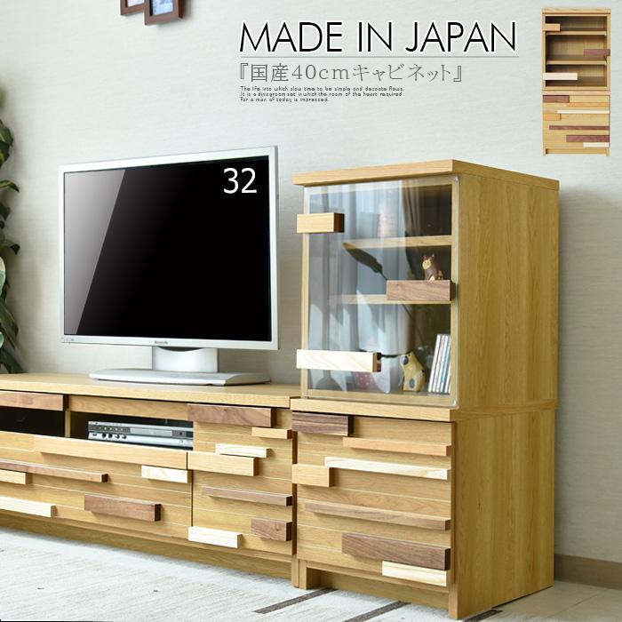 【送料無料】 キャビネット 幅40cm リビング リビングボード コレクション 飾り棚 引き出し 完成品 大容量 木製 大川 通販 家具 完成品