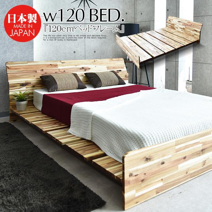 【クーポン配布中】 幅160 ベッド F☆☆☆☆ セミダブル ベッド フレーム セミダブルサイズ カントリー 木製 無垢 スノコベッド Sベッド ベッドフレーム 寝室 シンプル すのこ 大川家具 マットレスは別売りです