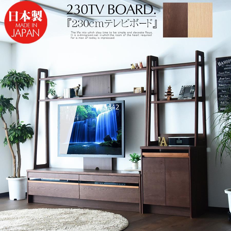 【クーポン配布中】国産 230cm ハイタイプ テレビボード TVボード ウォールナット調 ブラウン ナチュラル テレビ台 リビング リビングボード 大型 TV台 AVボード AV収納 シックハウス対応 大川の家具
