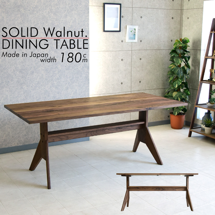 【送料無料】ダイニングテーブル 幅180 無垢材 食卓 テーブル モダン シンプル ウォールナット オイル塗装 国産 日本製