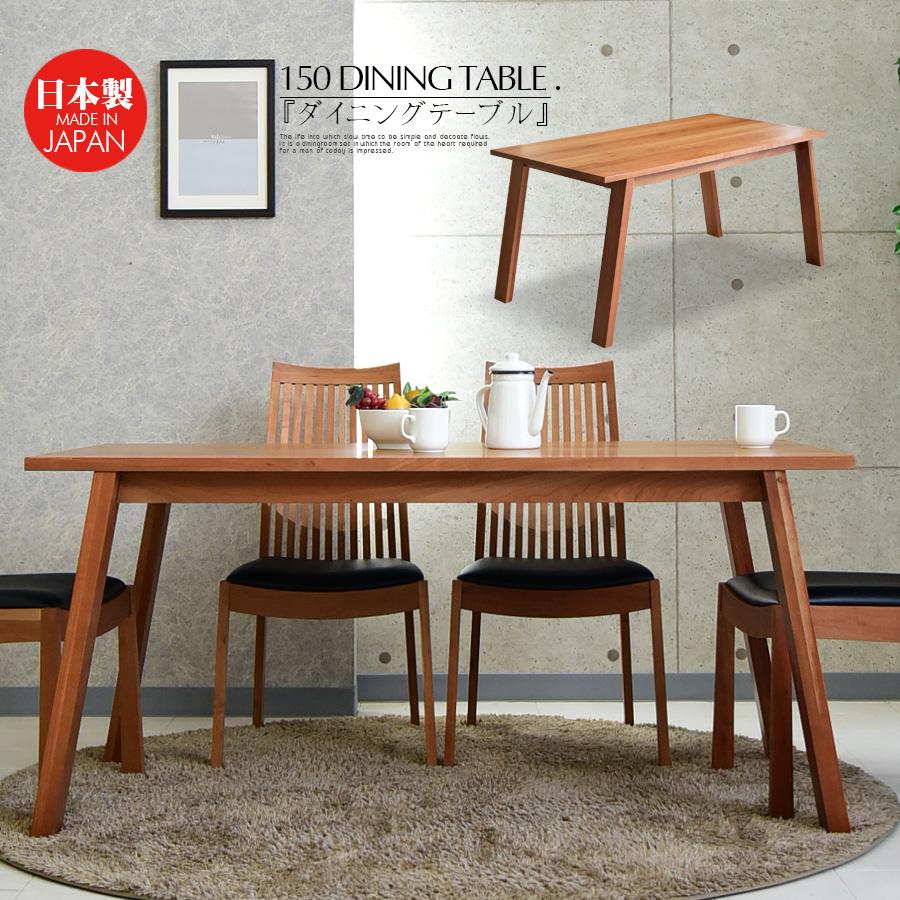 【送料無料】 国産 150cm ダイニングテーブル ダイニングテーブル 食卓 4人掛け用 テーブル シンプル モダン 北欧 大川家具