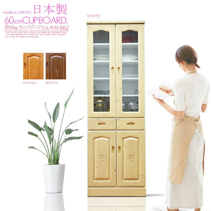 【クーポン配布中】国産 食器棚