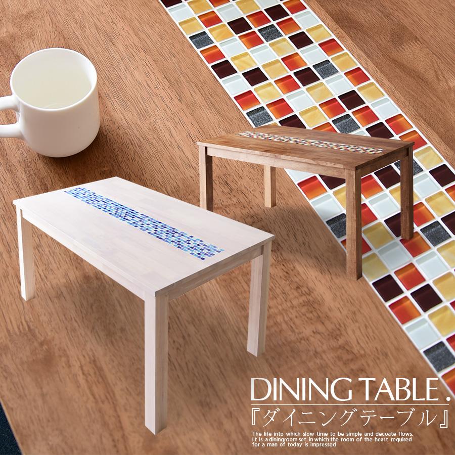 【クーポン配布中】ダイニングテーブル 135cm 木製 フレンチ カントリー ガラス タイル モダン ホワイト ブラウン 食卓 かわいい シンプル