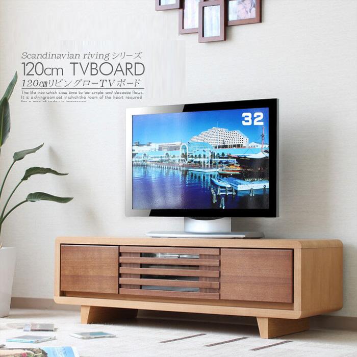 【クーポン配布中】テレビボード 幅120cm TVボード ロータイプ ローボード リビング リビングボード 完成品 大容量 TV台 テレビ台 液晶 薄型TV 木製 大川 通販 家具 完成品
