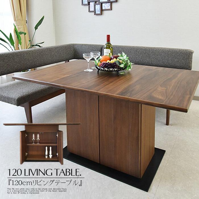【クーポン配布中】 ダイニングテーブル 幅120cm リビングテーブル 収納 北欧 木製 食卓