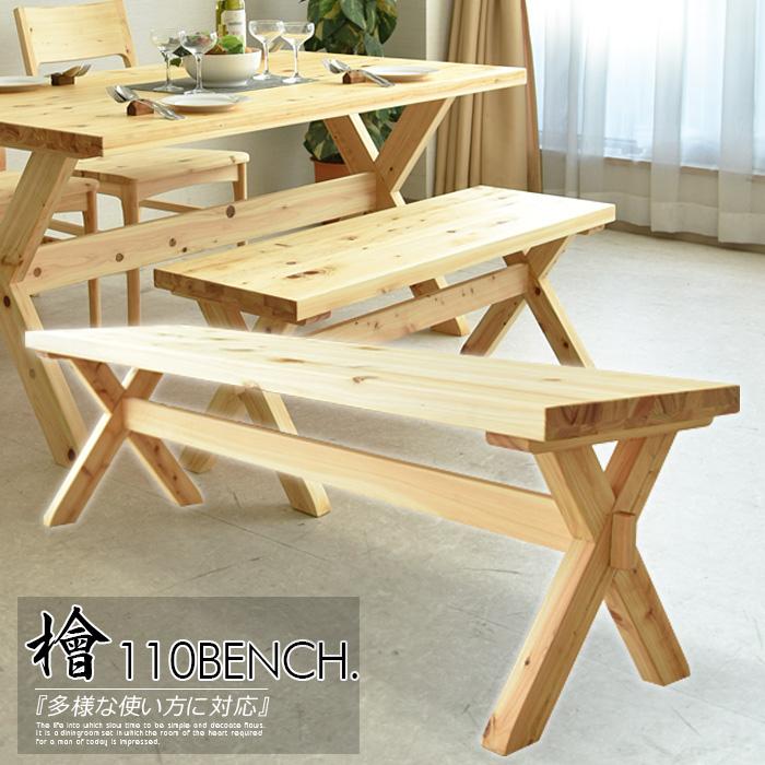 【送料無料】110cm ダイニングベンチ ヒノキ ベンチ 食卓 食卓セット チェア 椅子 イス シンプル モダン 北欧 大川市