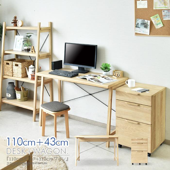 【送料無料】幅110cm デスク 机 学習机 学習デスク オフィス 事務机 パソコンデスク ホワイトオーク セット ワゴン キャスター シンプル おしゃれ 整理 木製