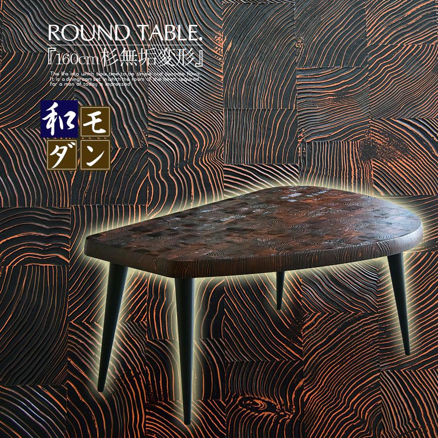 【クーポン配布中】 ダイニングテーブル 幅160cm 無垢テーブル 国産杉 ラウンド 食卓テーブル 無垢板 木製 4人用 サイズ デザイン 北欧 テーブル 丈夫 高級 テーブルのみの販売です