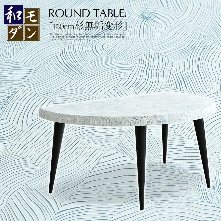 【クーポン配布中】ダイニングテーブル 幅150cm 無垢テーブル 国産杉 ラウンド 食卓テーブル 無垢板 木製 4人用 サイズ デザイン 北欧 テーブル 丈夫 高級 テーブルのみの販売です