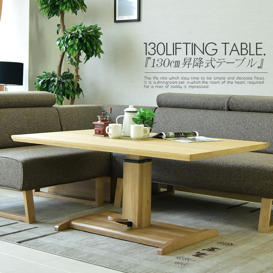 【送料無料】昇降式 ダイニングテーブル 幅130cm リビングセット リフティングテーブル 昇降テーブル 北欧 食卓 ダイニング 応接セット