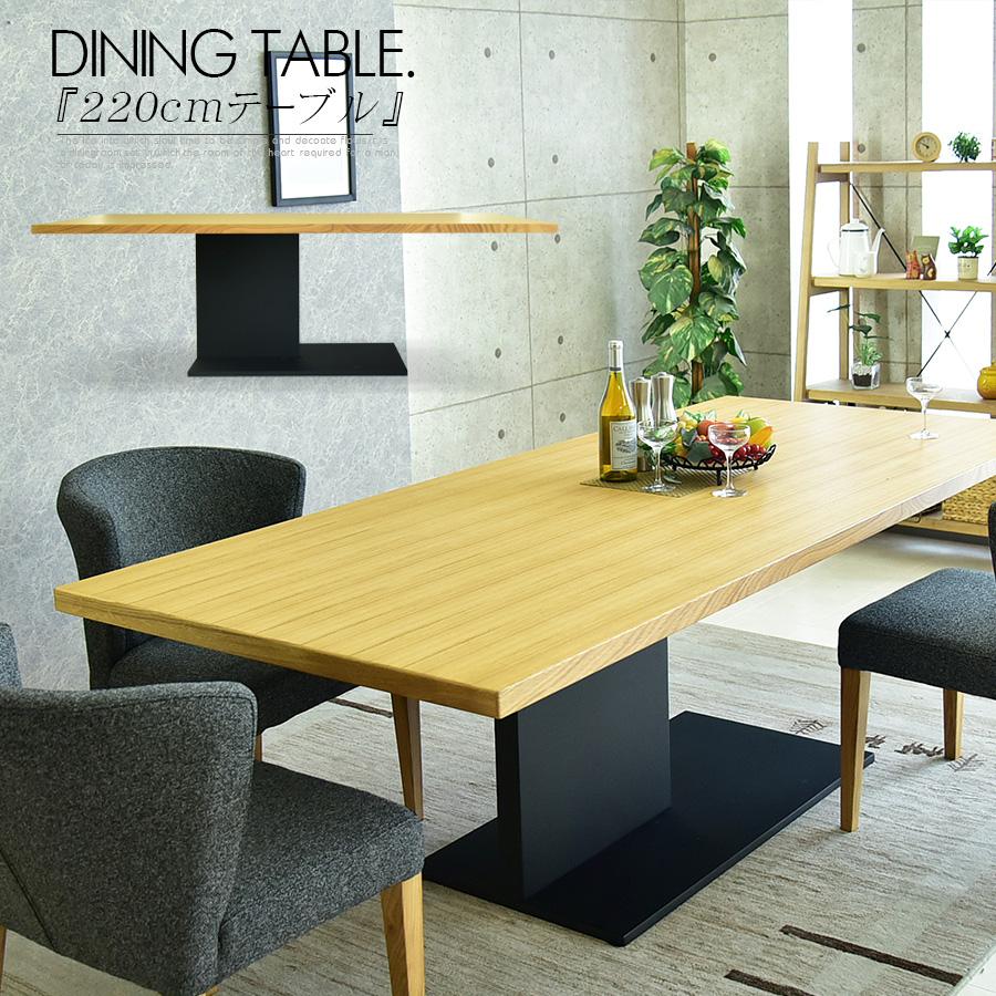 【送料無料】220cm ダイニングテーブル テーブル 食卓 シンプル モダン 北欧