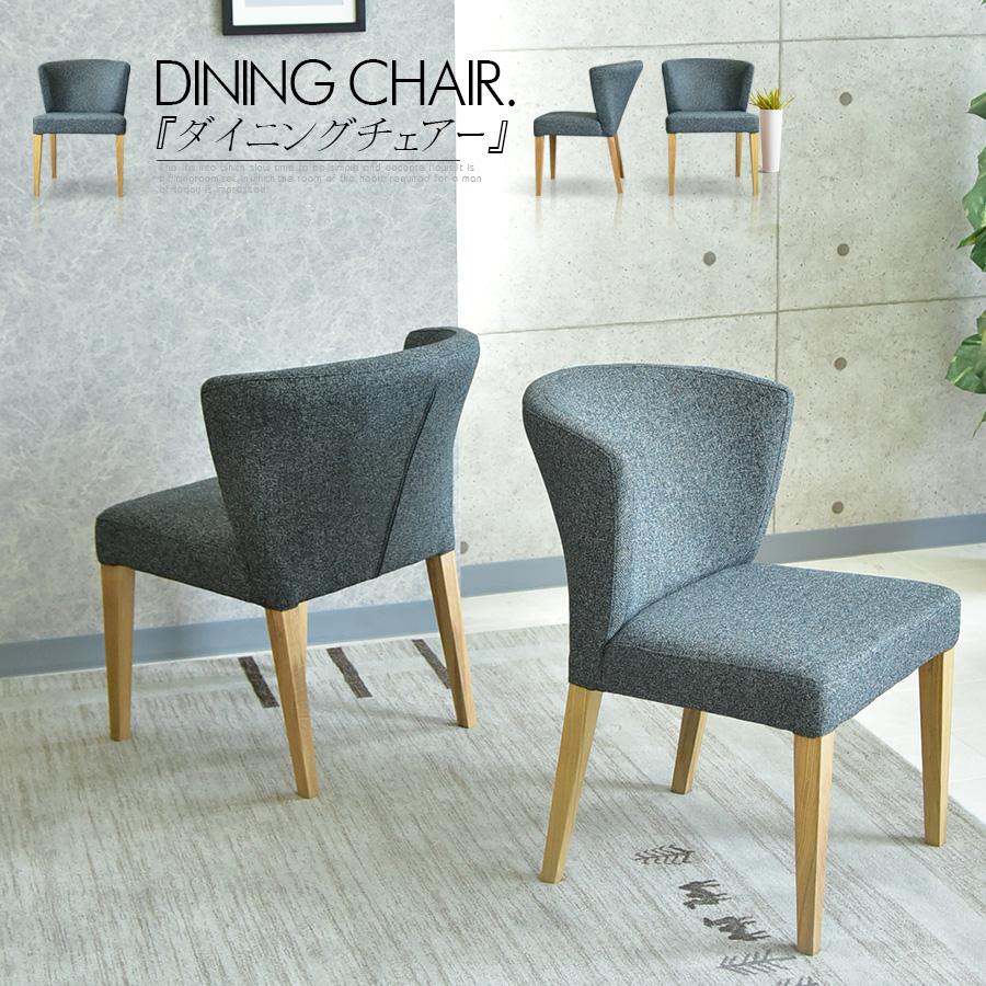 【送料無料】ダイニングチェア イス チェアー 食卓椅子 布張り やや硬め シンプル モダン 北欧