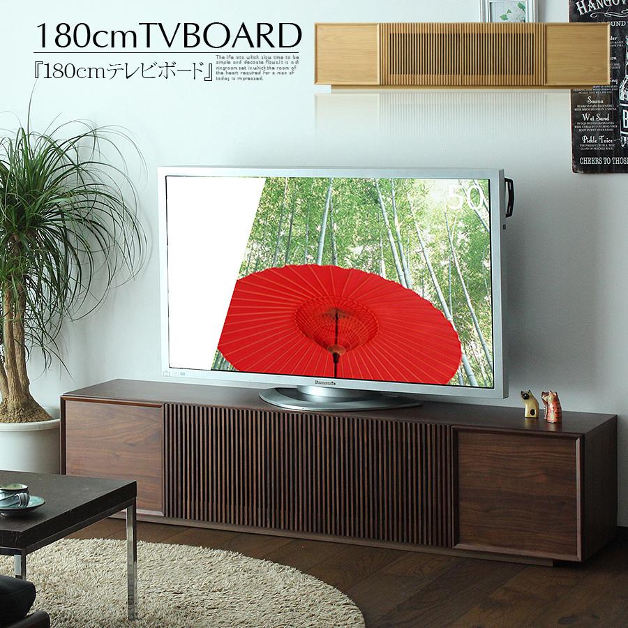 【クーポン配布中】テレビボード 幅180 格子 和モダン ウォールナット オーク TVボード ロータイプ ローボード リビング リビングボード 大容量 TV台 テレビ台 液晶 プラズマ 薄型TV 木製 完成品