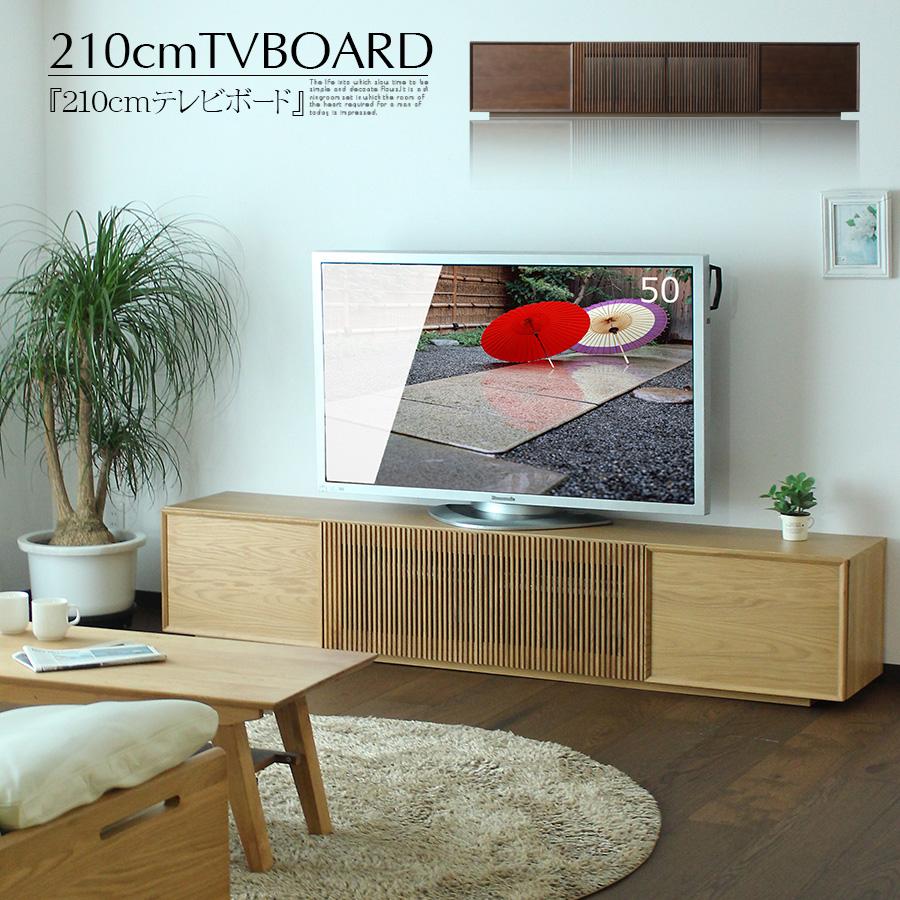 【クーポン配布中】テレビボード 幅210 格子 和モダン ウォールナット オーク TVボード ロータイプ ローボード リビング リビングボード 大容量 TV台 テレビ台 液晶 プラズマ 薄型TV 木製 完成品