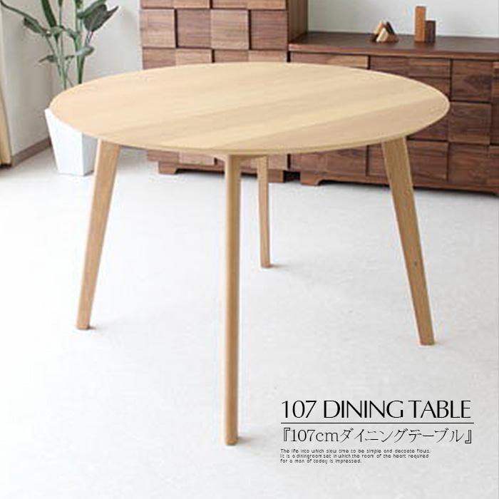 【送料無料】ダイニングテーブル 幅107cm 丸 無垢 北欧 木製 オーク ダイニングテーブル 食卓 モダン ナチュラル