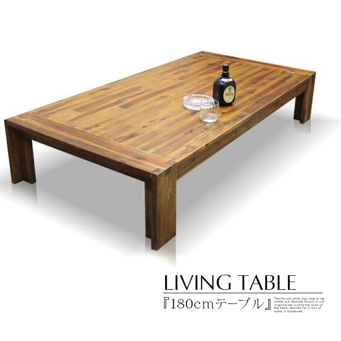 【送料無料】座卓 幅180 カントリー リビングテーブル ローテーブル 木製 無垢 アカシヤ材 モダン 食卓 アンティーク加工 6~8人用