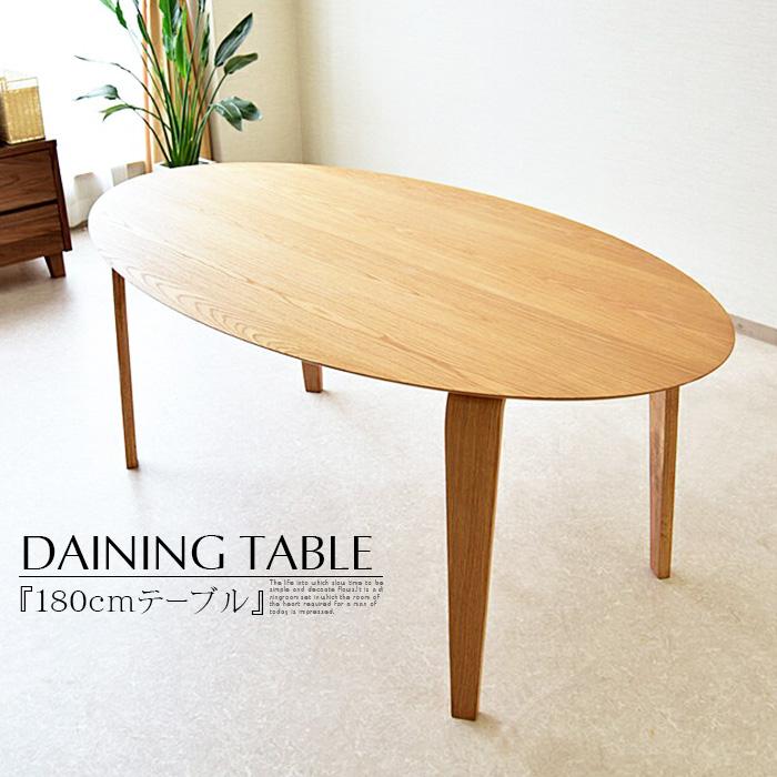 【送料無料】ダイニングテーブル 幅180 木製 ホワイトオーク 楕円テーブル テーブル 食卓 ダイニング