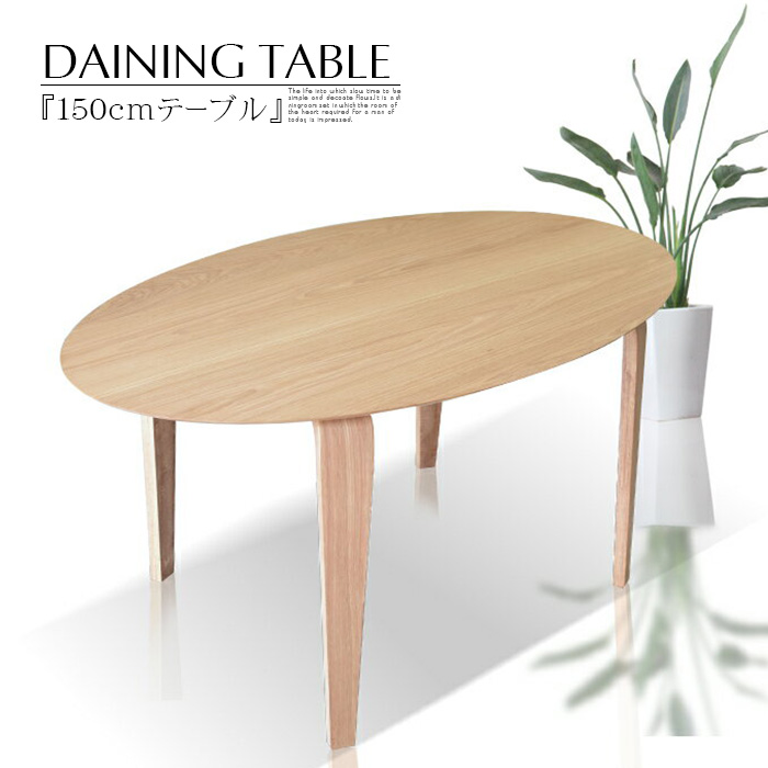 【送料無料】ダイニングテーブル 幅150 木製 ホワイトオーク 楕円テーブル テーブル 食卓 ダイニング