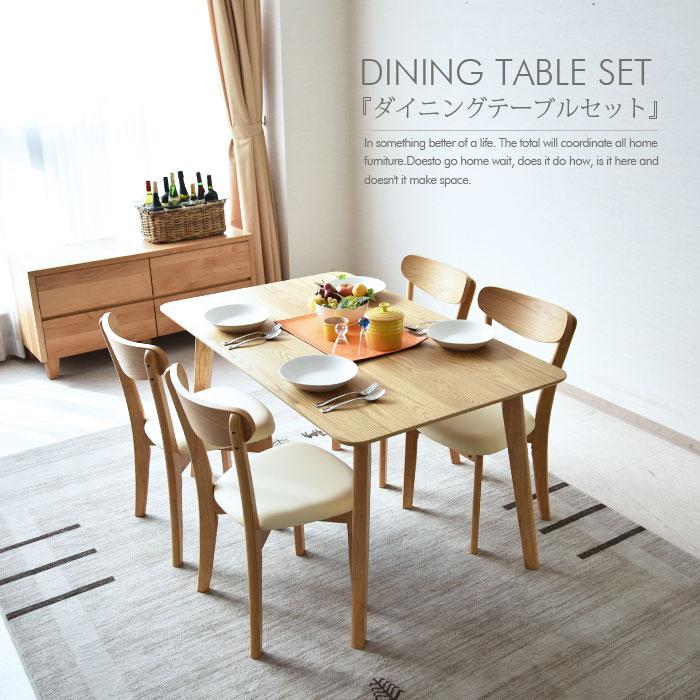 【送料無料】ダイニングテーブルセット 幅130 4人掛け 5点セット コンパクト 木製 ダイニング5点セット 食卓 北欧テイスト 食卓テーブル チェアー ダイニングチェアー ダイニングテーブル セット モダン シンプル
