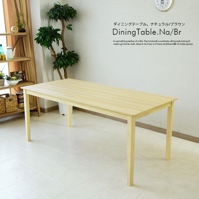 【クーポン配布中】ダイニングテーブル 6人掛け 幅170 高さ70 長方形 木製 北欧 シンプル オシャレ カフェ キズ・汚れに強い