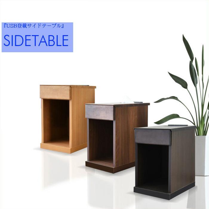 【クーポン配布中】サイドテーブル 幅30 木製 ベッドサイド ソファーサイド 収納スペース付き USBポート付 コンセント付き ティッシュボックス ナイトテーブル モダン 完成品