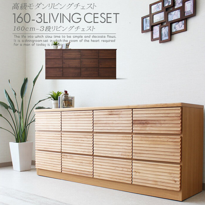 Chest drawers 160 cm wide chest of drawers clothing storage drawer 3-chest low leader lattice living storage clothes wardrobe storage furniture wood modern ... & kagunomori | Rakuten Global Market: Chest drawers 160 cm wide chest ...